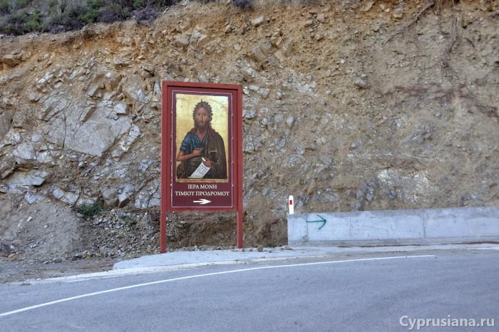 Указатель к монастырю Иоанна Крестителя