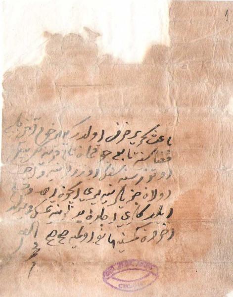 Джизия 17 века Османская империя