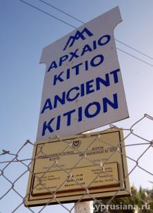 Часы работы древнего Китиона
