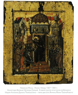 Уверение Фомы. Иконы. 1367–1384. Монастырь Великий Метеор, Греция. Приводится по изд.: Преображенский 2012. С. 30