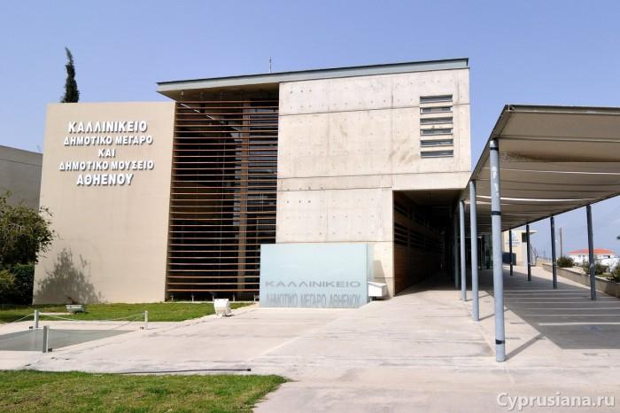 Музей Kallinikeio