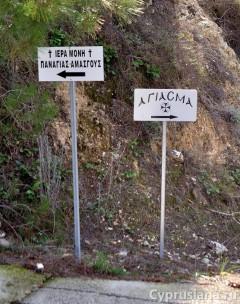 Дорога к источнику