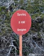 5-й км