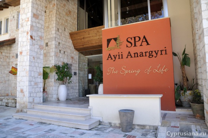 Отель SPA Ayii Anargyri