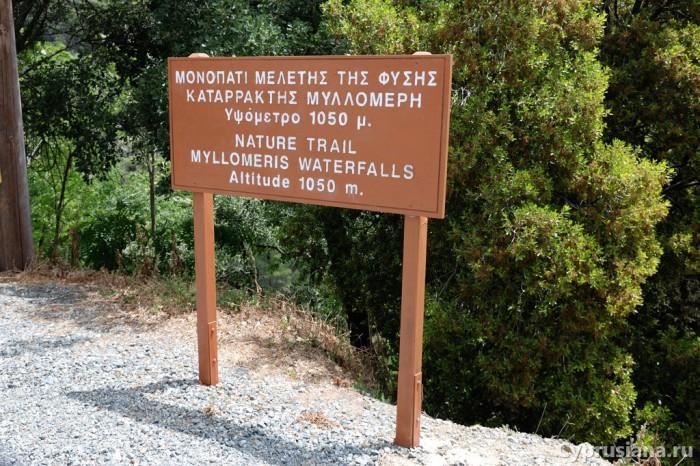 Начало тропы к водопаду Милломерис