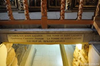 В гробнице св. Лазаря