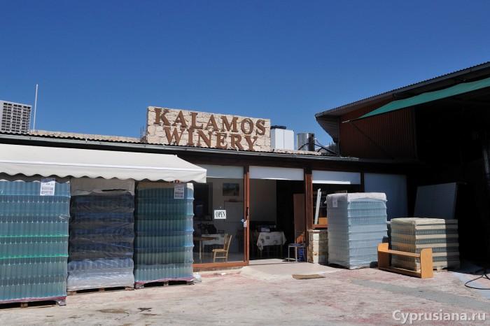 Винодельня Kalavos