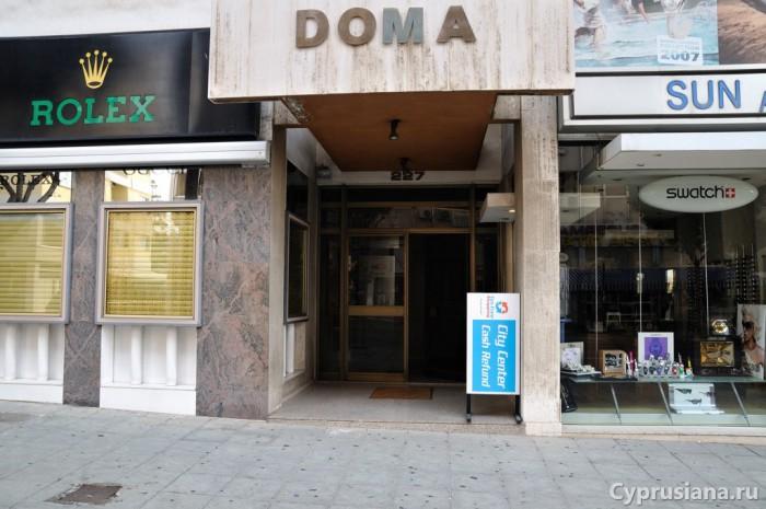Пункт выдачи такс фри в Doma Building