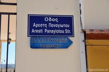 Указатель к Eleonoras Winery