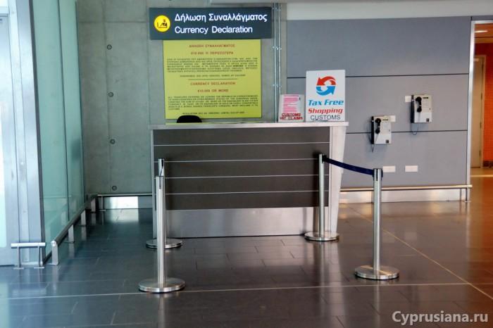 Таможня в аэропорту